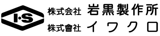 株式会社 岩黒製作所